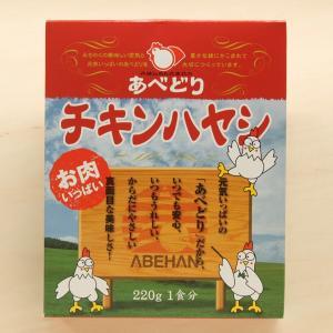 あべどり チキンハヤシ|iwatekensan-netshop
