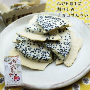 巌手屋(いわてや)  カフェシリーズ 割りしみチョコせんべい |iwatekensan-netshop