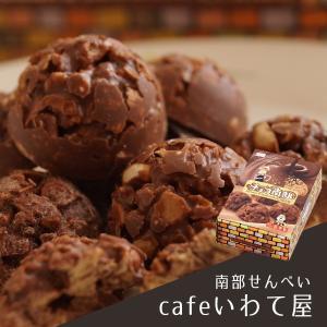 巌手屋カフェシリーズ チョコ南部 10粒入|iwatekensan-netshop