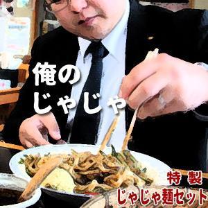 俺のじゃじゃ 特製じゃじゃ麺セット 2食入|iwatekensan-netshop