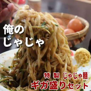 俺のじゃじゃ 特製じゃじゃ麺 8食入り ギガ盛りセット|iwatekensan-netshop