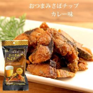 おつまみさばチップ カレー味|iwatekensan-netshop