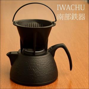 南部鉄器 コーヒーポットセット 黒|iwatekensan-netshop