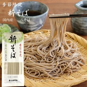 新そば 乾麺タイプ 5個セット 北舘製麺|iwatekensan-netshop