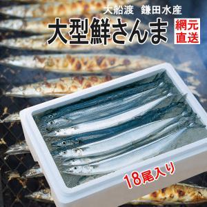 【さんまの発送時期について】 さんま漁は天候や海の状況に影響を受けます。 ご注文いただいたのち漁が出...