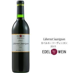 エーデルワイン シルバー カベルネ・ソーヴィニヨン2015 赤 辛口|iwatekensan-netshop