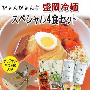 冬ギフト ぴょんぴょん舎 盛岡冷麺 具材入りスペシャル4食セット 【W-69】|iwatekensan-netshop