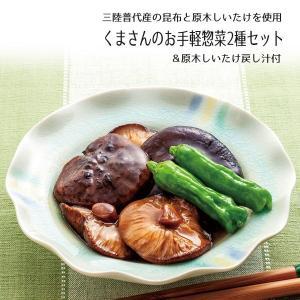 くまさんのお手軽惣菜セット 送料無料|iwatekensan-netshop