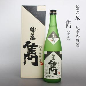 純米吟醸酒 鷲の尾 雋|iwatekensan-netshop