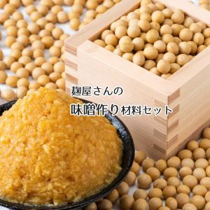 麹屋さんの味噌作りセット 高善商店 手作り味噌キット 材料セット 麹たっぷり 国産大豆|iwatekensan-netshop