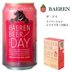 ベアレン THE DAY / INNOVATION RED LAGER (ザ・デイ / イノベーショ...