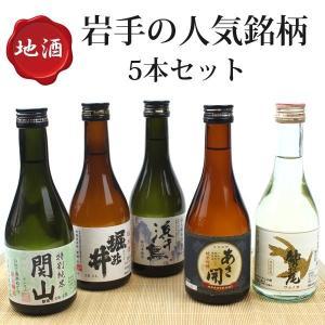 冬ギフト 贈り物 岩手地酒めぐり 5銘柄のお酒飲みくらべ 300ml 5本セット 【W-34】|iwatekensan-netshop