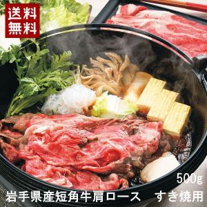 冬ギフト 贈り物 岩手県産短角牛 肩ロースすきやき用肉 500g 冷蔵 【W-20】|iwatekensan-netshop