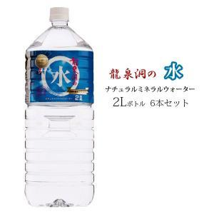龍泉洞の水 2リットル×6本セット 送料無料・同梱不可 |iwatekensan-netshop