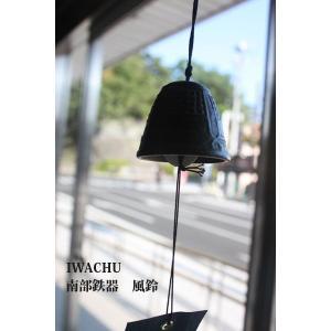 南部鉄器の風鈴 釣鐘  小  |iwatekensan-netshop
