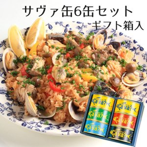 冬ギフト 贈り物 サヴァ缶5種6缶アソートセット 【W-2】|iwatekensan-netshop