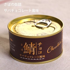 さば缶 チョコレート風味  プチギフト サプライズ 家飲み 鯖缶 |iwatekensan-netshop