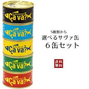 選べるサヴァ缶 6缶セット |iwatekensan-netshop
