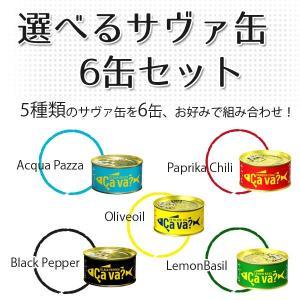 選べるサヴァ缶 6缶セット |iwatekensan-netshop|02