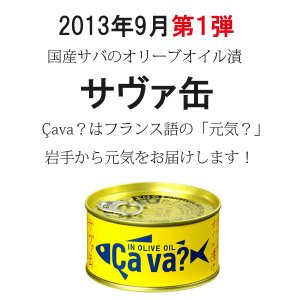 選べるサヴァ缶 6缶セット |iwatekensan-netshop|03