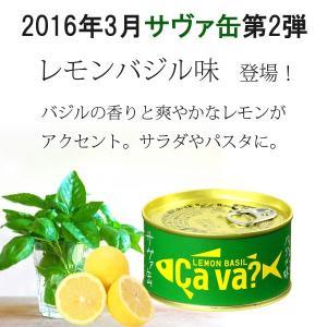 選べるサヴァ缶 6缶セット |iwatekensan-netshop|05