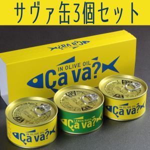 サヴァ缶 食べくらべ2種(黄2・緑1)セット 3缶スリーブ付|iwatekensan-netshop