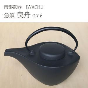 南部鉄器 急須 曳舟 |iwatekensan-netshop