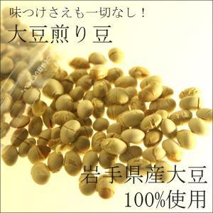 ネコポス発送可 大豆煎り豆 岩手県産大豆100%使用|iwatekensan-netshop