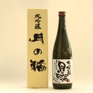 大吟醸酒 月の輪|iwatekensan-netshop
