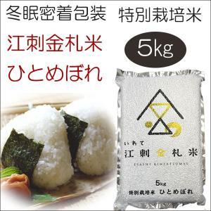 新米29年度産 特別栽培米 江刺金札米ひとめぼれ5kg 真空パック 10965|iwatekensan-netshop