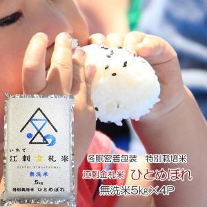 新米29年度産 特別栽培米 江刺金札米無洗米ひとめぼれ 5kg 真空パック 10967|iwatekensan-netshop