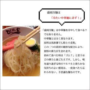 ぴょんぴょん舎 盛岡冷麺2食入 16496|iwatekensan-netshop|03