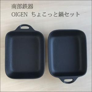 南部鉄器 ちょこっと鍋 2個セット ハンドル付き OIGEN|iwatekensan-netshop