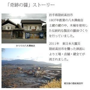 八木澤商店 奇跡の醤 2本セット |iwatekensan-netshop|03