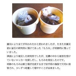 八木澤商店 奇跡の醤 2本セット |iwatekensan-netshop|04
