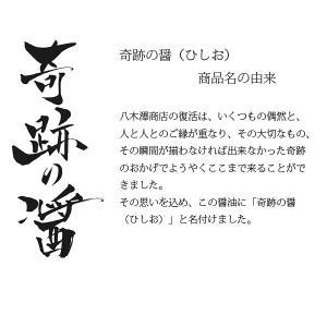 八木澤商店 奇跡の醤 2本セット |iwatekensan-netshop|05