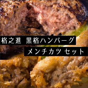 お取り寄せ  門崎熟成肉 格之進 黒毛和牛 黒格ハンバーグ・メンチカツ詰合|iwatekensan-netshop