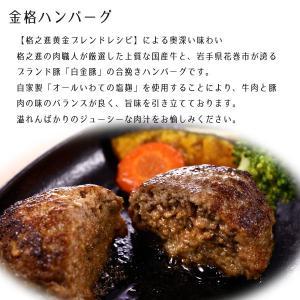 お取り寄せ  門崎熟成肉 格之進 金格ハンバーグ メンチカツ詰合|iwatekensan-netshop|02