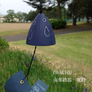 南部鉄器の風鈴 夕立(銀/紫紺) |iwatekensan-netshop
