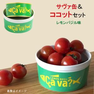 サヴァ缶レモンバジル味 & オリジナルココット セット 14429|iwatekensan-netshop