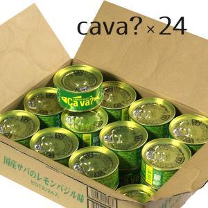 送料無料 箱買い サヴァ缶 レモンバジル味 24缶入  |iwatekensan-netshop