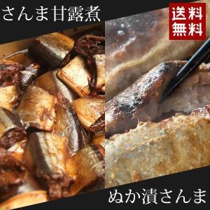 送料無料 三陸・大船渡 さんま甘露煮・ぬか漬 セット|iwatekensan-netshop