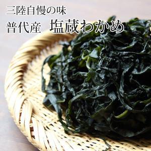 熊本悦男さんの塩蔵わかめ 3袋セット|iwatekensan-netshop