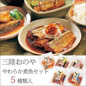 三陸おのや やわらか煮魚セット  1032651|iwatekensan-netshop