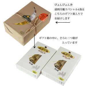 ぴょんぴょん舎盛岡冷麺スペシャル4食セット 16506 iwatekensan-netshop 02