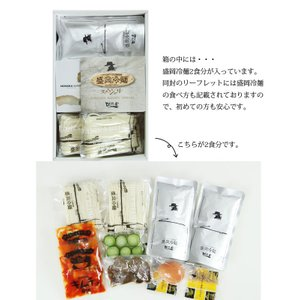 ぴょんぴょん舎盛岡冷麺スペシャル4食セット 16506 iwatekensan-netshop 03