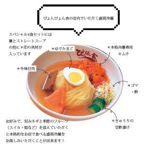 ぴょんぴょん舎盛岡冷麺スペシャル4食セット 16506 iwatekensan-netshop 04