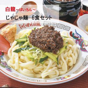 白龍 パイロン じゃじゃ麺 1121746|iwatekensan-netshop