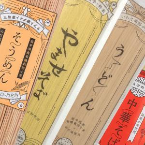 古舘製麺 人気の麺詰合せ|iwatekensan-netshop