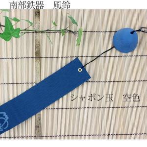 南部鉄器の風鈴 シャボン玉 空色 7335|iwatekensan-netshop